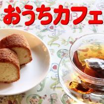 おうちカフェセット