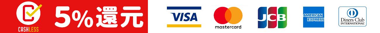 キャッシュレス決済 消費者還元 5%還元 クレジットカード